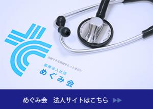 医療法人社団めぐみ会
